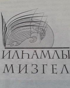 """Илһамлы мизгел"" бәйгесе"