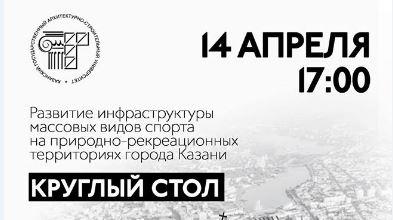 Всемирный форум татарской молодежи о спортивной инфраструктуре в парках Казани