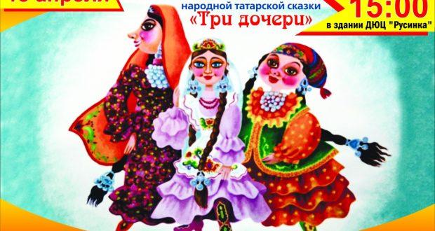 «Харякят» показал татарскую сказку