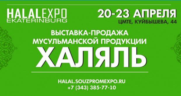 Халяль экспо пройдет на Урале