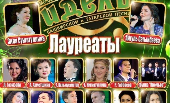 "International Festival-Competition of Bashkir and Tatar Song ""Idel"""