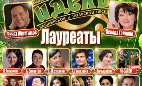 Лучшие исполнители татарской и башкирской песни соберутся в Казани
