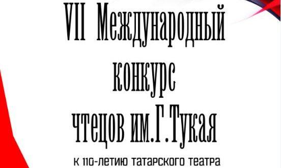 В Казани состоится VII  Международный конкурс чтецов имени Г.Тукая