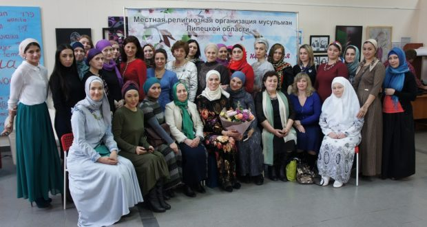 The Muslim group held the First Forum of Femininity in Lipetsk