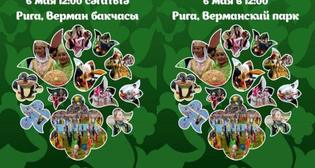 We invite you to Riga to the Tatar and Bashkir national holiday SABANTUY!