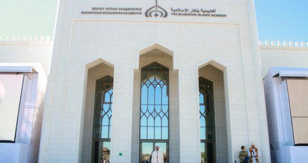 ФОТОРЕПОРТАЖ: «Исламская Болгарская академия»