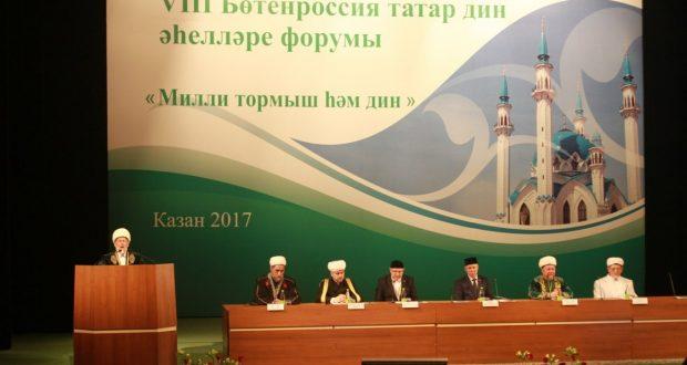 ФОТОРЕПОРТАЖ: VIII Всероссийский Форум татарских религиозных деятелей