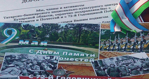Активисты Татарско-башкирского центра  Бухарской области поздравили ветеранов