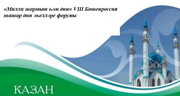 Журналистларны «Милли тормыш һәм дин» VIII Бөтенроссия татар дин әһелләре форумына чакырабыз