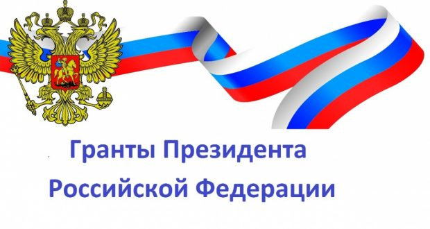 Fund-operator of presidential grants for the development of civil society announces  holding in 2017 of two competitions among non-profit non-governmental organizations