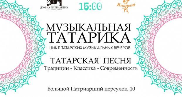 Музыкальная Татарика