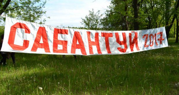 Сабантуй в Донбассе