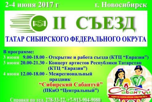 Себер федераль округы татарлары II съездларын үткәрә