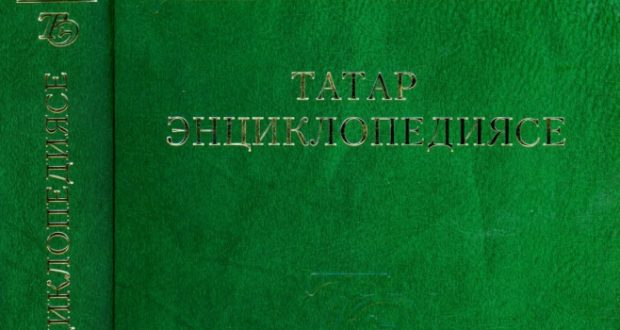 Татар энциклопедиясенең V томы дөнья күрде