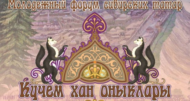 Себер татарлары яшьләренең «Күчем Хан оныклары» форумы