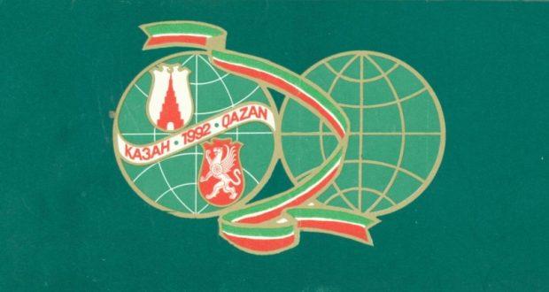 Бөтендөнья татар конгрессына — 25 ел