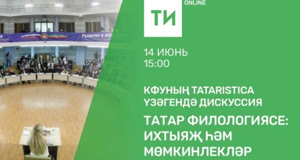 14 июнь онлайн: Татар филологиясенең бүгенге торышы турында фикер алышачаклар