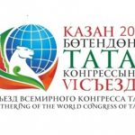 Бөтендөнья татар конгрессының VI съезды программасы (проект)