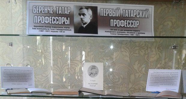Первый татарский профессор