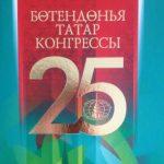 Татар конгрессының 25 еллыгына китап чыкты