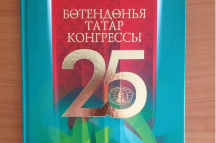 To the 25th anniversary of the Tatar Congress  book-album published