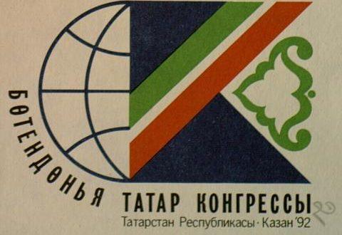 Государственный архив Татарстана подготовил выставку к 25 летию конгресса татар