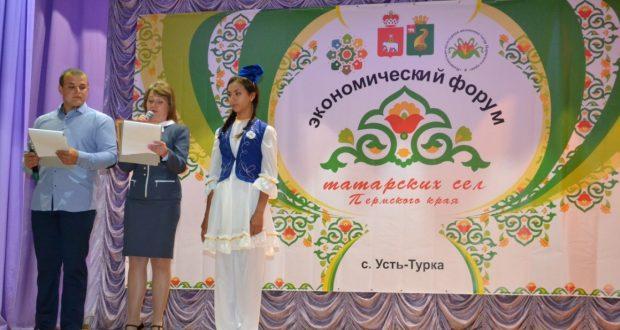Первый экономический форум татарских сел Пермского края