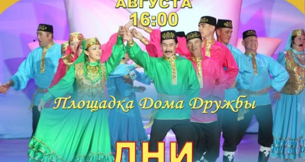 В Дагестане пройдет празднование Дней татарской культуры