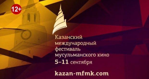 В Казани открылся XIII Международный фестиваль мусульманского кино
