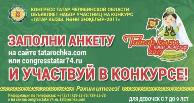 Чиләбе өлкәсе татар конгрессы «Татар кызы 2017. Нәни энҗеләр» бәйгесендә катнашырга чакыра