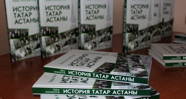В столице Казахстана презентовали книгу «История татар Астаны»