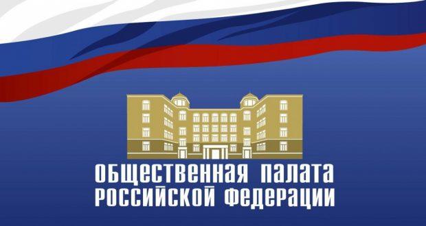 Приветствие секретаря Общественной палаты Российской Федерации