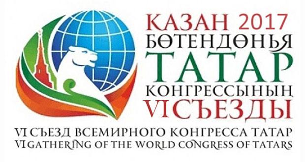 Завтра основной день работы VI съезда Всемирного конгресса татар