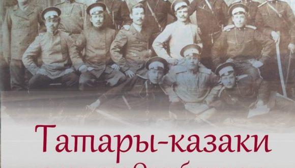 «Татары-казаки в составе Оренбургского казачьего войска (1748–1917 гг.)»