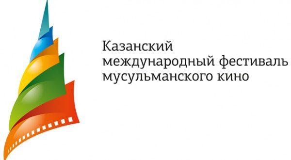 Сегодня в Казани открывается фестиваль мусульманского кино