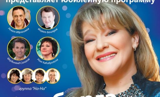 "Jubilee  concert  by Honored Artist of the Russian Federation and Tatarstan   Nailya Fatekhova ""BEZ BERGA"""
