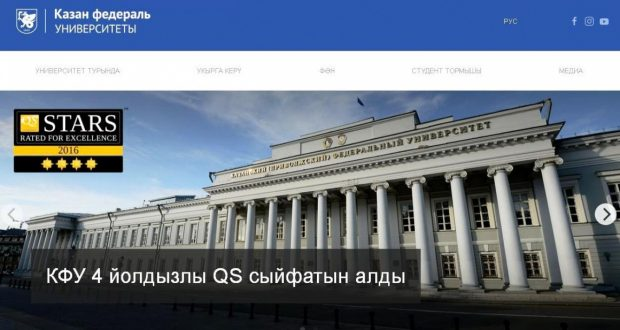 Казан федераль университеты сайты татар телендә эшли башлады