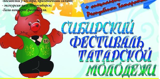 Сибирский фестиваль татарской молодежи