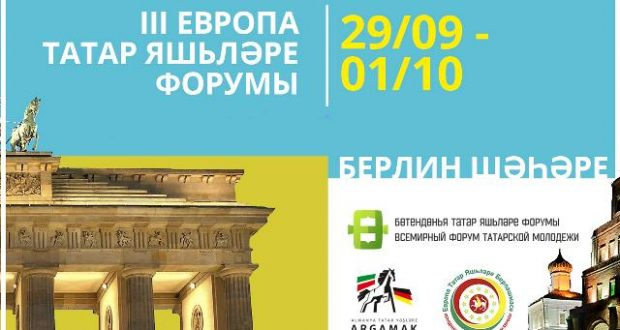 The Third Forum of the Tatar Youth of Europe will be held in Berlin