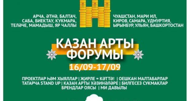 """Арчада """"Казан арты"""" төбәкара форумы узачак"""