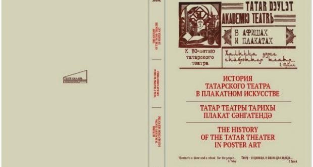 «Татар театры тарихы плакат сәнгатендә» дигән яңа китап-альбом дөнья күрде