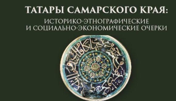 В Самаре состоится презентация книги «Татары Самарского края»