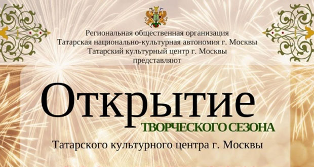 Татарский культурный центр Москвы открывает сезон