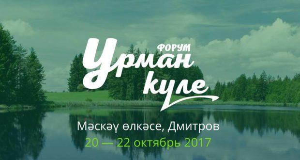1-й Молодежный Форум «Урман күле».