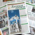«Халкым минем» газетасының  2018 елның II яртыеллыгына язылу дәвам итә
