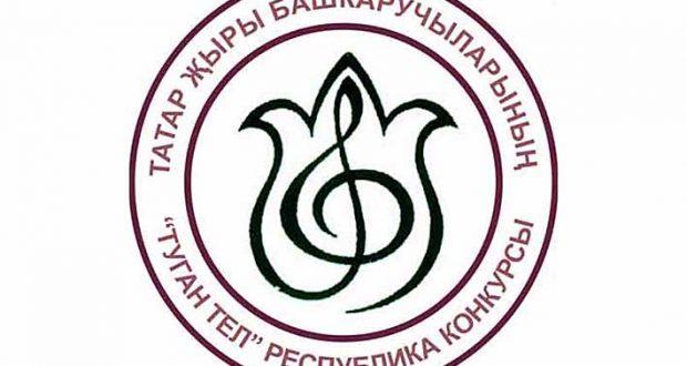 XII Республиканский конкурс молодых исполнителей татарской песни «Туган тел»