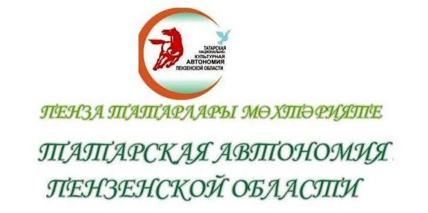 В Пензе  прошел творческий вечер татарских писателей