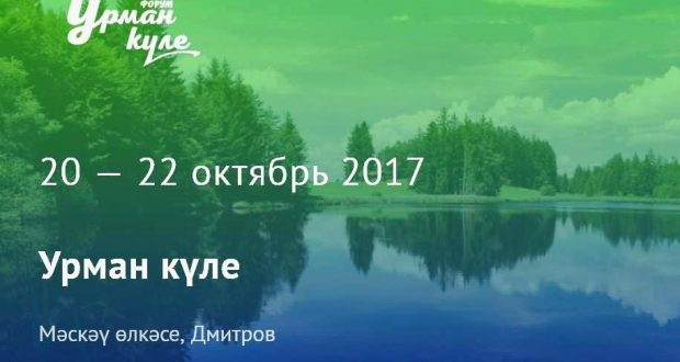 В Московской области пройдет молодежный форум «Урман күле»