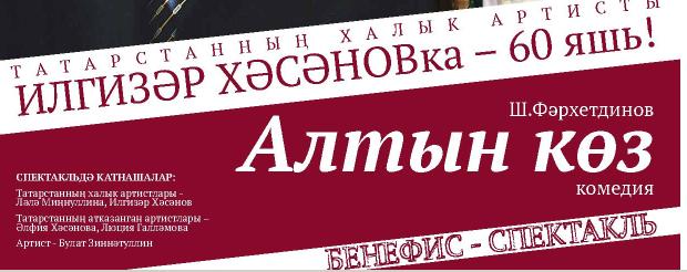 Илгизәр Хәсәновка – 60 яшь