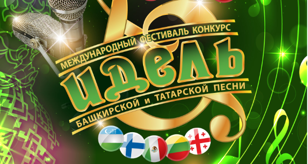 "International festival-contest of Bashkir and Tatar song ""IDEL"""